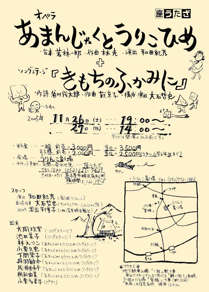 オペラ「あまんじゃくとうりこひめ」+ソングステージ「きもちのふかみに」