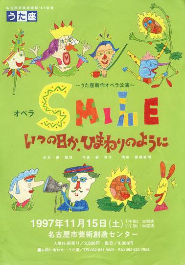 オペラ「SMILE~いつの日か、ひまわりのように~」