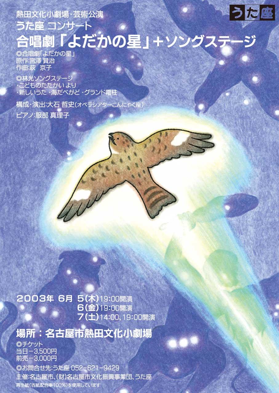 yodaka2003_flyer1
